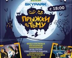 Хэллоуин в Скайпарке