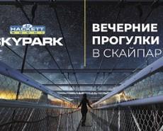 Вечерние прогулки и ночные прыжки в Скайпарк Сочи