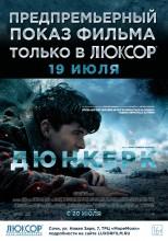 Предпремьерный показ – «Дюнкерг» в кинотеатре Люксор Сочи